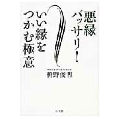 悪縁バッサリ!いい縁をつかむ極意   /小学館/枡野俊明