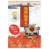 地獄極楽絵本   /小学館/諸橋精光