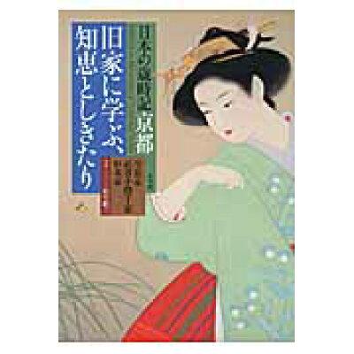 旧家に学ぶ、知恵としきたり 日本の歳時記京都 冷泉家 武者小路千家 杉本家  /小学館/冷泉貴実子
