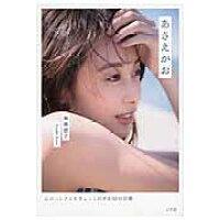 あさえがお 心のハンドルをぎゅっとにぎる33の言葉  /小学館/加藤綾子