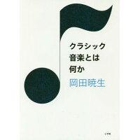 クラシック音楽とは何か   /小学館/岡田暁生