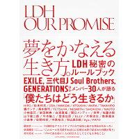 LDH OUR PROMISE   /小学館/LDH JAPAN