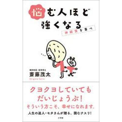 悩む人ほど強くなる 神経質を喜べ  /小学館/斎藤茂太