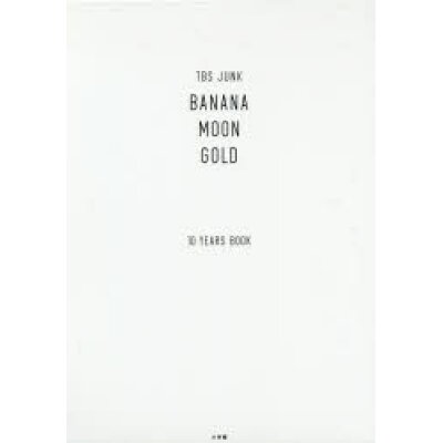 TBS JUNK BANANAMOON GOLD 10YEARS BOOK   /小学館/バナナマン