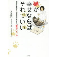 猫が幸せならばそれでいい 猫好き獣医さんが猫目線で考えた「愛猫バイブル」  /小学館/入交眞巳