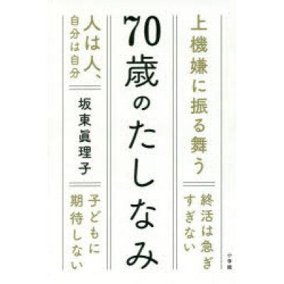 70歳のたしなみ   /小学館/坂東眞理子