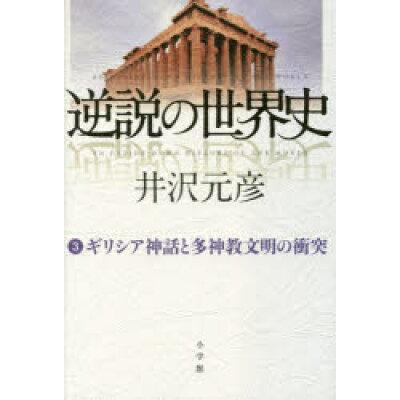 逆説の世界史  3 /小学館/井沢元彦