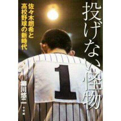 投げない怪物 佐々木朗希と高校野球の新時代  /小学館/柳川悠二