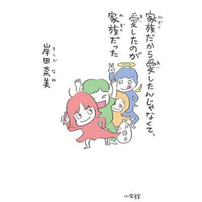 家族だから愛したんじゃなくて、愛したのが家族だった   /小学館/岸田奈美