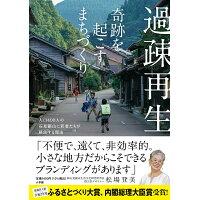 過疎再生 奇跡を起こすまちづくり 人口400人の石見銀山に若者たちが移住する理由  /小学館/松場登美