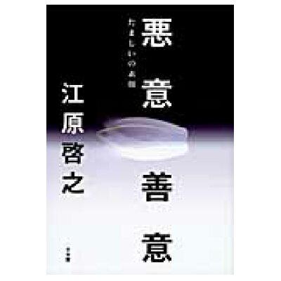 悪意/善意 たましいの素顔  /小学館/江原啓之