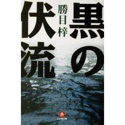 黒の伏流   /小学館/勝目梓