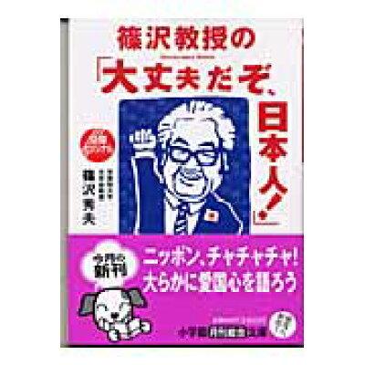篠沢教授の「大丈夫だぞ、日本人!」   /小学館/篠沢秀夫