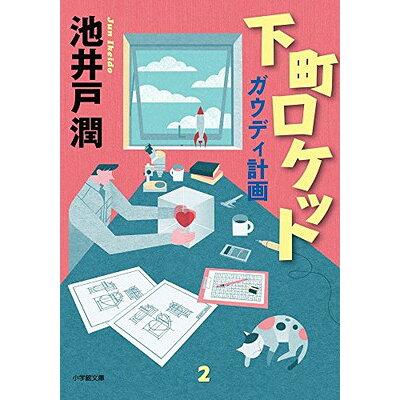 下町ロケットガウディ計画   /小学館/池井戸潤