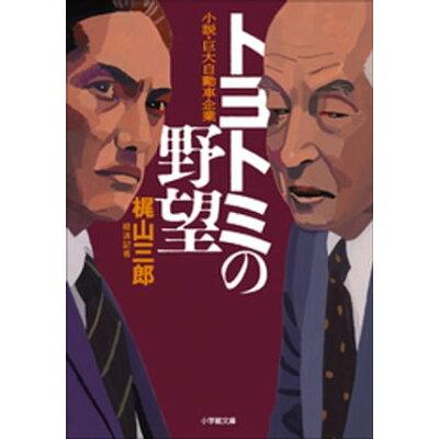 トヨトミの野望 小説・巨大自動車企業  /小学館/梶山三郎