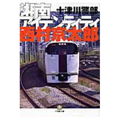 湘南アイデンティティ 十津川警部  /小学館/西村京太郎