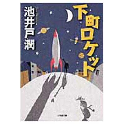 下町ロケット   /小学館/池井戸潤