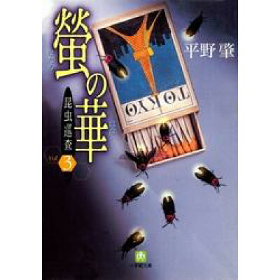 昆虫巡査  3 /小学館/平野肇