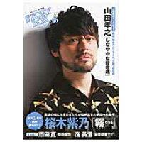 STORYBOX  vol.36 /小学館