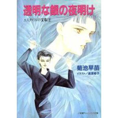 透明な銀の夜明け エスタ・リルの宝珠2  /小学館/菊池早苗