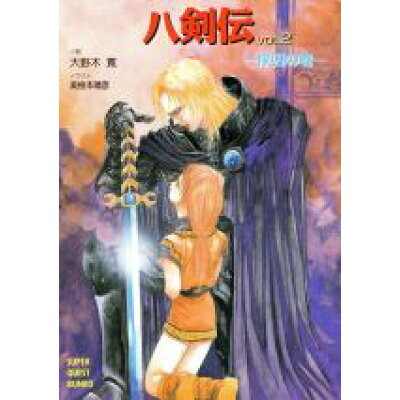 八剣伝  vol.2 /小学館/大野木寛