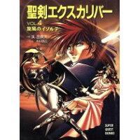 聖剣エクスカリバ-  vol.4 /小学館/渓由葵夫