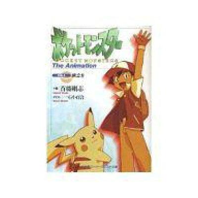 ポケットモンスタ- The animation vol.1 /小学館/首藤剛志