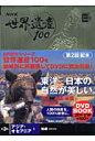 NHK世界遺産100  第3巻 /小学館