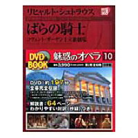 魅惑のオペラ  第10巻 /小学館