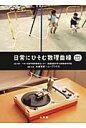 日常にひそむ数理曲線 DVD-Book  /小学館/ベネッセコ-ポレ-ション