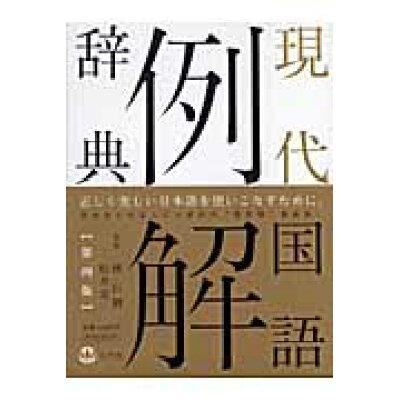 現代国語例解辞典 二色刷  第4版/小学館/小学館