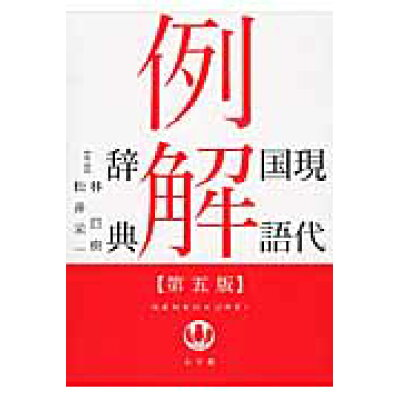 現代国語例解辞典   第5版/小学館/小学館