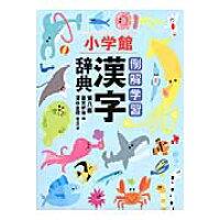 例解学習漢字辞典   第8版/小学館/藤堂明保