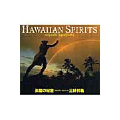 ハワイアン・スピリッツ 楽園の秘密  /小学館/三好和義
