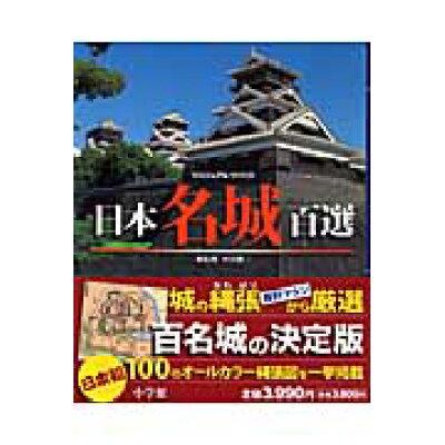 ビジュアル・ワイド日本名城百選   /小学館/村田修三