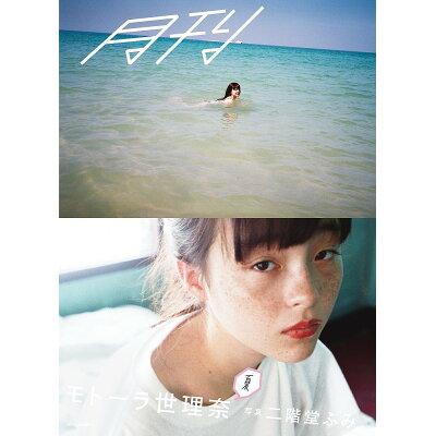 月刊モトーラ世理奈・夏   /小学館/二階堂ふみ