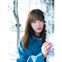 一歩目 櫻坂46田村保乃 1st写真集  /小学館/Takeo Dec.