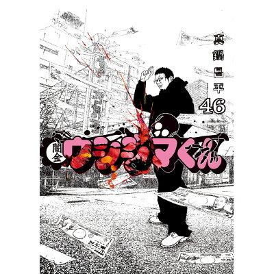 闇金ウシジマくん  46 /小学館/真鍋昌平