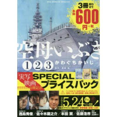 空母いぶき映画公開記念SPECIALプライスパック   /小学館/かわぐちかいじ