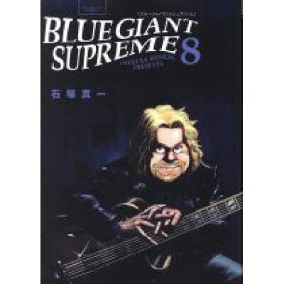 BLUE GIANT SUPREME  8 /小学館/石塚真一