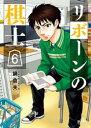 リボーンの棋士  6 /小学館/鍋倉夫