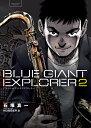 BLUE GIANT EXPLORER  2 /小学館/石塚真一