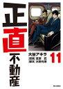 正直不動産  11 /小学館/大谷アキラ