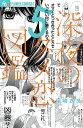 深夜のダメ恋図鑑  5 /小学館/尾崎衣良