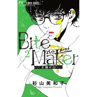 Bite Maker-王様のΩ-  2 /小学館/杉山美和子