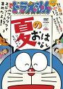 DVD>ドラえもん名作コレクションシ-ズンスペシャル  夏のおはなし /小学館/藤子・F・不二雄