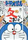 DVD>ドラえもん名作コレクションシ-ズンスペシャル  冬のおはなし /小学館/藤子・F・不二雄