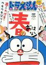 DVD>ドラえもん名作コレクションシーズンスペシャル   /小学館/藤子・F・不二雄