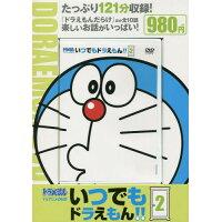 DVD>いつでもドラえもん!! ドラえもんTVアニメDVD 2 /小学館/藤子・F・不二雄
