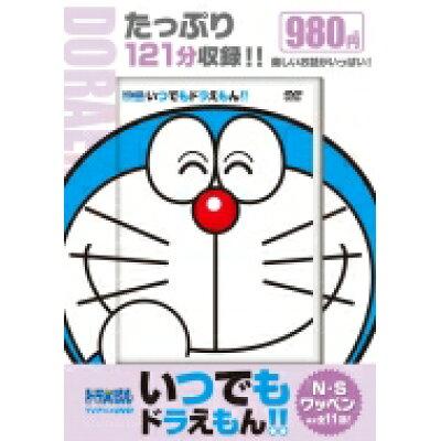 DVD>いつでもドラえもん!! ドラえもんTVアニメDVD 5 /小学館/藤子・F・不二雄